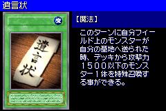 LastWill-DM6-JP-VG.png