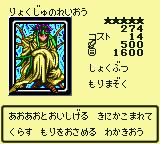 GreenPhantomKing-DM4-JP-VG.png