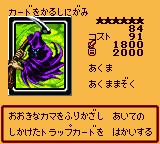 ReaperoftheCard-DM4-JP-VG.png