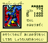 CyberRaider-DM4-JP-VG.png