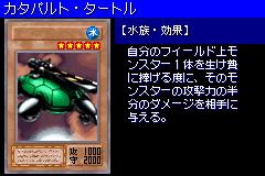 CatapultTurtle-DM6-JP-VG.png