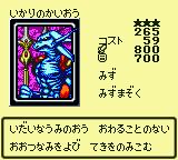 SeaKingofFury-DM4-JP-VG.png