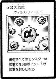 AlphaWaveEmission-JP-Manga-R.png