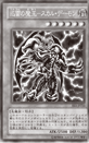 SkullArchfiendofLightning-JP-Manga-DZ.png