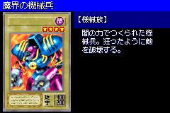 CyberSoldierofDarkworld-DM6-JP-VG.png