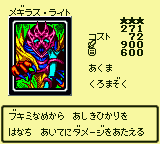 MegirusLight-DM4-JP-VG.png