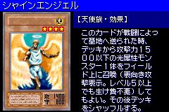 ShiningFairy-DM6-JP-VG.png