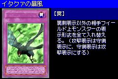 WindstormofEtaqua-DM6-JP-VG.png