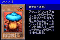 MushroomMan2-DM6-JP-VG.png