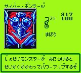 CyberShield-DM4-JP-VG.png