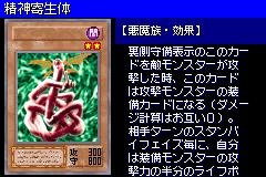 Kiseitai-DM6-JP-VG.png