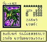 GreatMoth-DM4-JP-VG.png