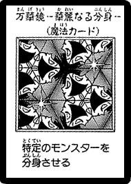 Kaleidoscope-JP-Manga-DM-3.png