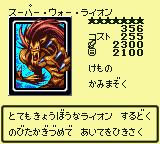 SuperWarlion-DM4-JP-VG.png