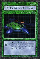 CatapultTurtleB4-DDM-JP.jpg