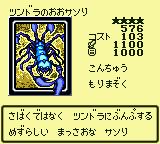 GiantScorpionof-DM4-JP-VG.png