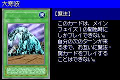 ColdWave-DM6-JP-VG.png