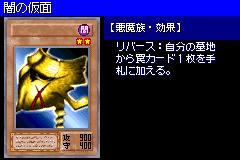 MaskofDarkness-DM6-JP-VG.png