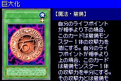 Megamorph-DM6-JP-VG.png