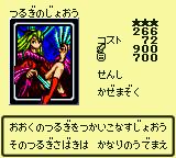 PrincessofTsurug-DM4-JP-VG.png