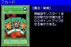 7Completed-DM6-JP-VG.png