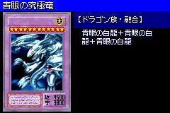 BlueEyesUltimateDragon-DM6-JP-VG.png