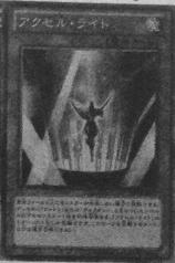Accellight-JP-Manga-DZ.png