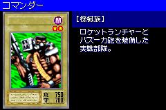 CyberCommander-DM6-JP-VG.png