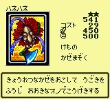 HaneHane-DM4-JP-VG.png