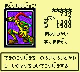 LegiontheFiendJ-DM4-JP-VG.png