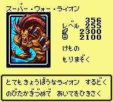 SuperWarLion-DM2-JP-VG.png