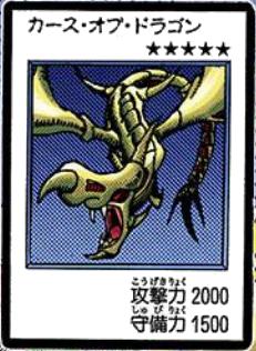 CurseofDragon-JP-Manga-DM-color.png