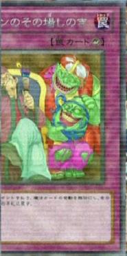 GoblinOutoftheFryingPan-JP-Anime-ZX.png