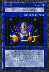 JudgeManB5-DDM-JP.jpg