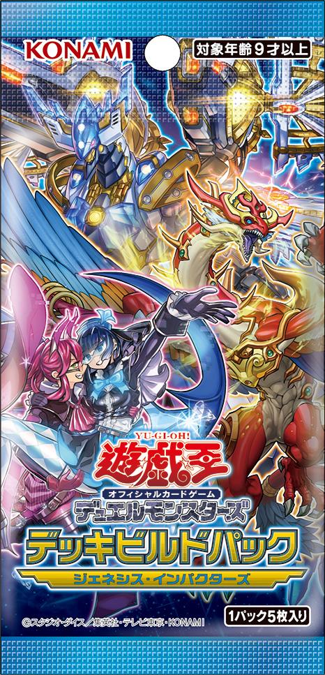 Yugioh Japanese DBGI-JP007 Magistus Goddess Ninaruru Super Rare