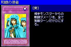 Waboku-DM6-JP-VG.png