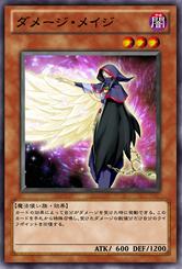 DamageMage-JP-Anime-ZX.png