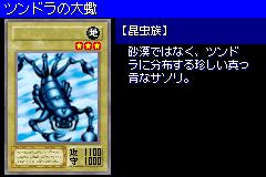 GiantScorpionoftheTundra-DM6-JP-VG.png