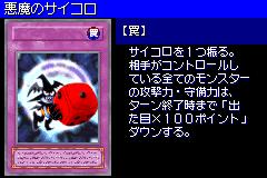 SkullDice-DM6-JP-VG.png