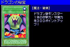 DragonTreasure-DM6-JP-VG.png