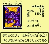 DragonZombie-DM4-JP-VG.png
