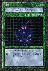 GokiboreB3-DDM-JP.jpg