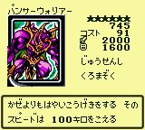PantherWarrior-DM4-JP-VG.png