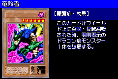 DragonSeeker-DM6-JP-VG.png