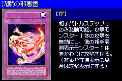 DarkSpiritoftheSilent-DM6-JP-VG.png