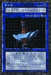 Jinzo-B5-DDM-JP.jpg