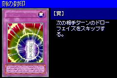TimeSeal-DM6-JP-VG.png