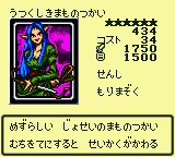 BeautifulBeastTr-DM4-JP-VG.png