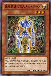 ChronomalyCrystalBones-JP-Anime-ZX.png