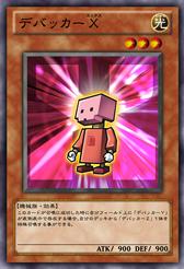 DebuggerX-JP-Anime-ZX.png